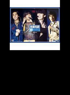 流星花園 music party concert