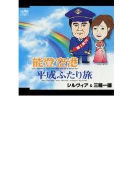 能登空港/平成ふたり旅