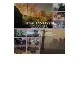 FINAL FANTASY ⅩIアトルガンの秘宝 オリジナル・サウンドトラック