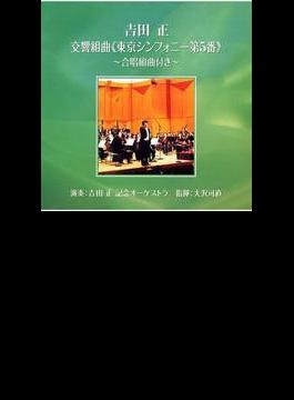 東京シンフォニー第5番: 吉田正記念o