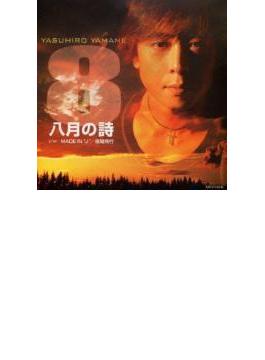"""八月の詩 C/with MADE IN """"J""""/夜間飛行"""