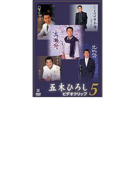 五木ひろし ビデオクリップ 5