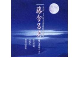 第10回 日本伝統文化振興財団賞「奨励賞」::藤舎呂英