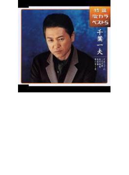 特選・歌カラベスト5::片恋しぐれ/しのび妻/東京始発/春雨傘/夢に咲く花