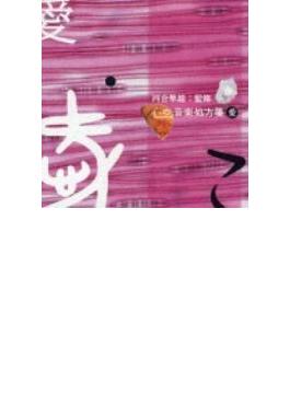 河合隼雄監修: 心の音楽処方箋: 愛