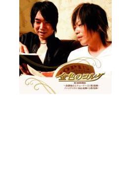 金色のコルダ ~放課後のエチュード~CD 第3楽章
