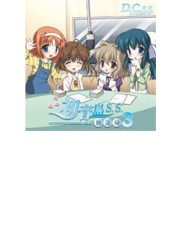 D.C.S.S.~ダ・カーポ セカンドシーズン~::ラジオ 初音島放送局S.S.3