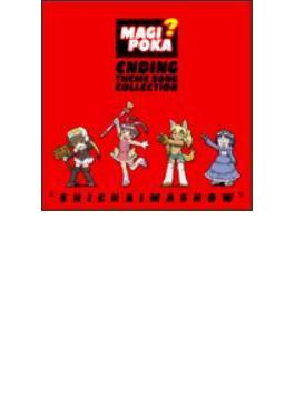 TVアニメ「錬金3級 まじかる?ぽか~ん」エンディング主題歌集::しちゃいましょう