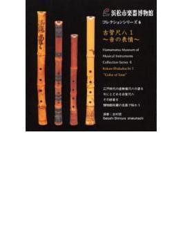 浜松市楽器博物館コレクションシリーズ6 古管尺八1~音の表情 志村哲