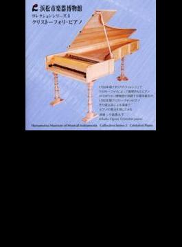 浜松市楽器博物館コレクションシリーズ5 クリストーフォリ・ピアノ 小倉貴久子