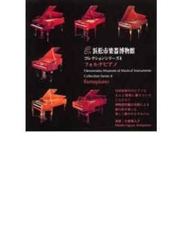 浜松市楽器博物館コレクションシリーズ4 フォルテピアノ 小倉貴久子
