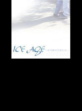 ICE AGE ~氷河期の子供たち~