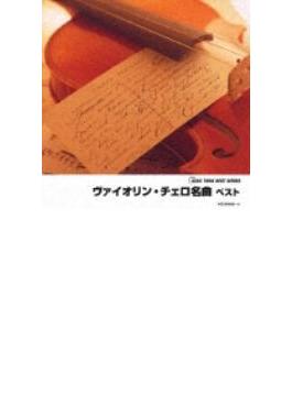 ヴァイオリン・チェロ名曲ベスト