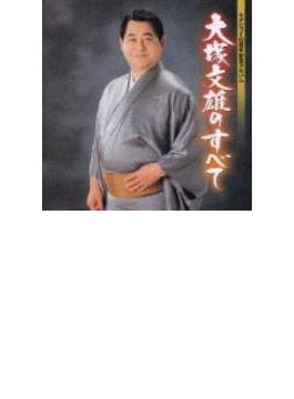 デビュー40周年記念アルバム::大塚文雄のすべて