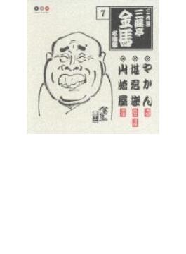 三代目三遊亭金馬 7::やかん/堪忍袋/山崎屋