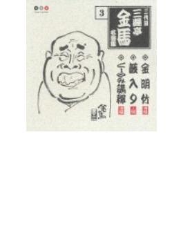 三代目三遊亭金馬 3::金明竹/薮入り/くしゃみ講釈
