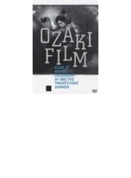 OZAKI FILM ALIVE AT ARIAKE COLOSSEUM IN 1987 THE TWENTY-FIRST SUMMER