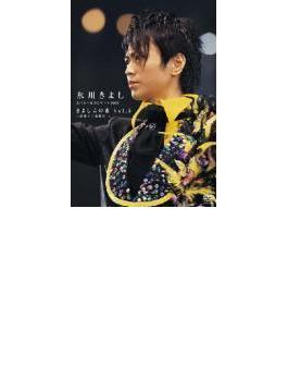 氷川きよしスペシャルコンサート2005 きよしこの夜Vol.5~演歌十二番勝負!~