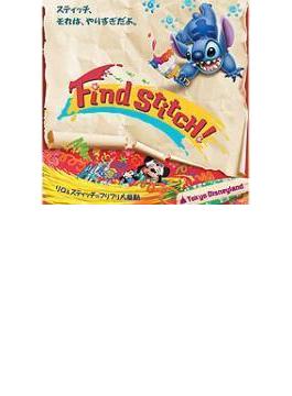 東京ディズニーランド リロ&スティッチのフリフリ大騒動~Find Stitch!~