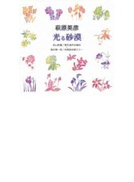 光る砂漠:秋山和慶/東京混声cho, 福永陽一郎/合唱団京都エコー