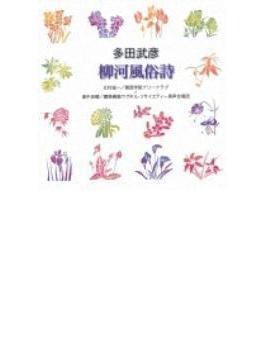 柳河風俗詩:北村協一 / 関西学院大グリークラブ, アラウンド・シンガーズ