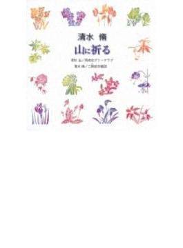 山に祈る: 若杉弘 / 同志社大グリークラブ, 清水脩 / 二期会cho