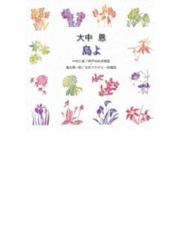 島よ: 中村仁策/神戸中央cho, 福永陽一郎 / 日本アカデミー Cho