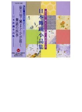 俵万智・黛まどかが描く 舞踊の四季 日本舞踊小品集