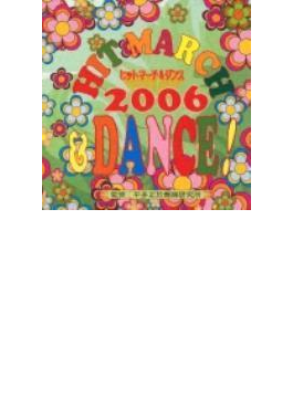 ヒットマーチ&ダンス!2006