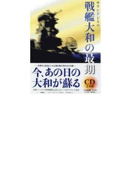 サウンド・ドラマ 戦艦大和の最期