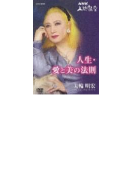 NHK人間講座 美輪明宏 人生・愛と美の法則 第2巻