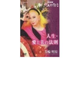 NHK人間講座 美輪明宏 人生・愛と美の法則 第1巻
