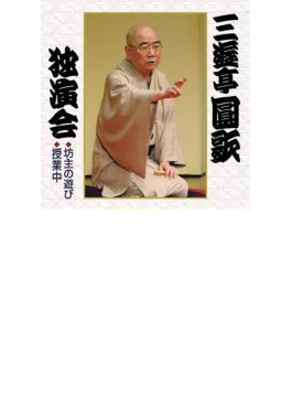 三遊亭圓歌独演会四 坊主の遊び/授業中