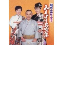 朝啄・由加里・聖子 みんよう共演集