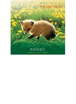 映画「子ぎつねヘレン」オリジナル・サウンド・トラック::子ぎつねヘレン