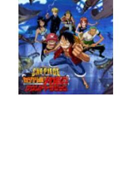 ワンピース劇場版『カラクリ城のメカ巨兵』サウンドトラック