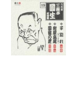 六代目三遊亭圓生 15::子別れ(下)・紺屋高尾・四宿の屁