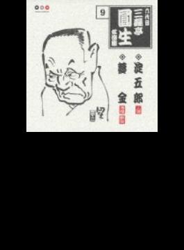 六代目三遊亭圓生 9::淀五郎・夢金
