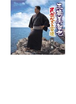 民謡ベスト百選 5