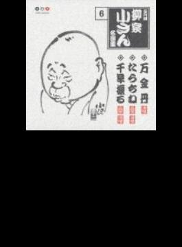 五代目柳家小さん 6 万金丹・たらちね・千早振る