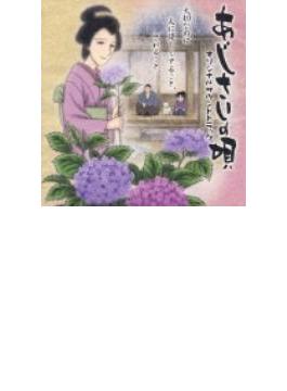 あじさいの唄 オリジナル サウンドトラック