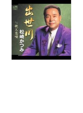 出世川/秩父恋唄