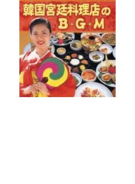 韓国宮廷料理店のBGM