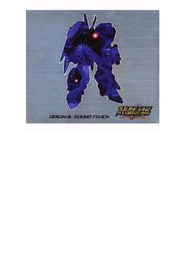 スーパーロボット大戦 ORIGINAL GENERATION THE ANIMATION オリジナルサウンドトラック