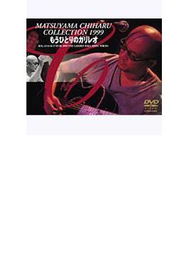MATSUYAMA CHIHARU COLLECTION 1999 もうひとりのガリレオ