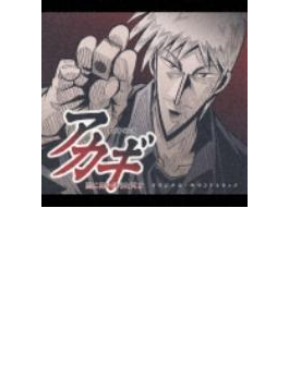 闘牌伝説 アカギ オリジナル・サウンドトラック