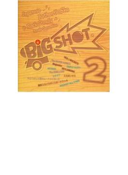 BIG SHOT 2 ジャパニーズ・オーセンティック・スカ&ロック・ステディ・バンド・コンベンション