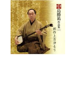 中島勝祐作品集(1)/創作上方浄るり