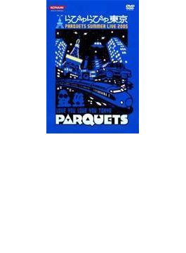 PARQUETS SUMMER LIVE 2005 らびゅらびゅ東京