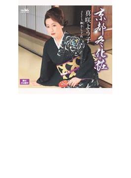 京都冬化粧/撫子しぐれ